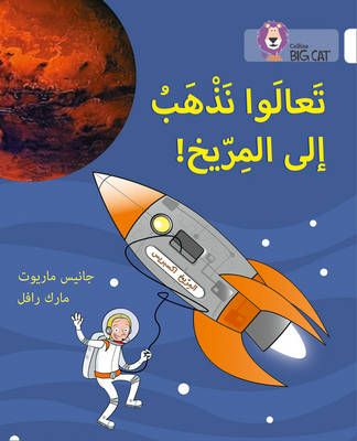 Let's Go to Mars (Big Cat Arabic) Badger Learning