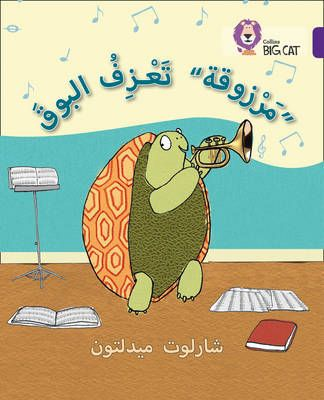 Marzooqa & the Trumpet (Big Cat Arabic) Badger Learning