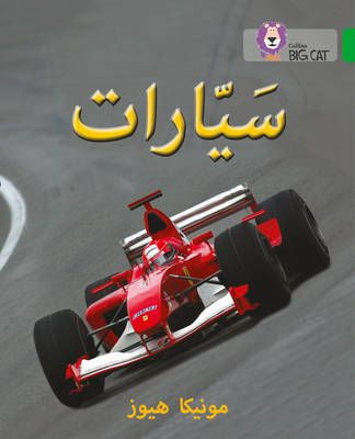 Cars (Big Cat Arabic) Badger Learning