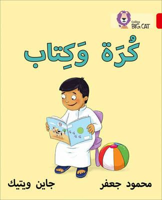 Ball & Book (Big Cat Arabic) Badger Learning