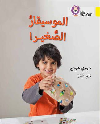 Young Musician, The (Big Cat Arabic) Badger Learning