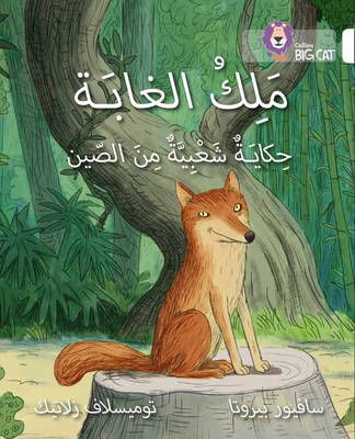 King of the Forest, The (Big Cat Arabic) Badger Learning