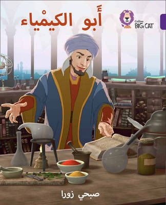Ibn Hayyan: The Father of Chemistry (Big Cat Arabic) Badger Learning